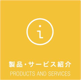 製品・サービス紹介