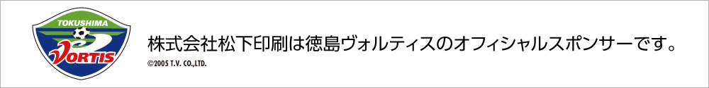 株式会社松下印刷は徳島ヴォルティスのオフィシャルスポンサーです。