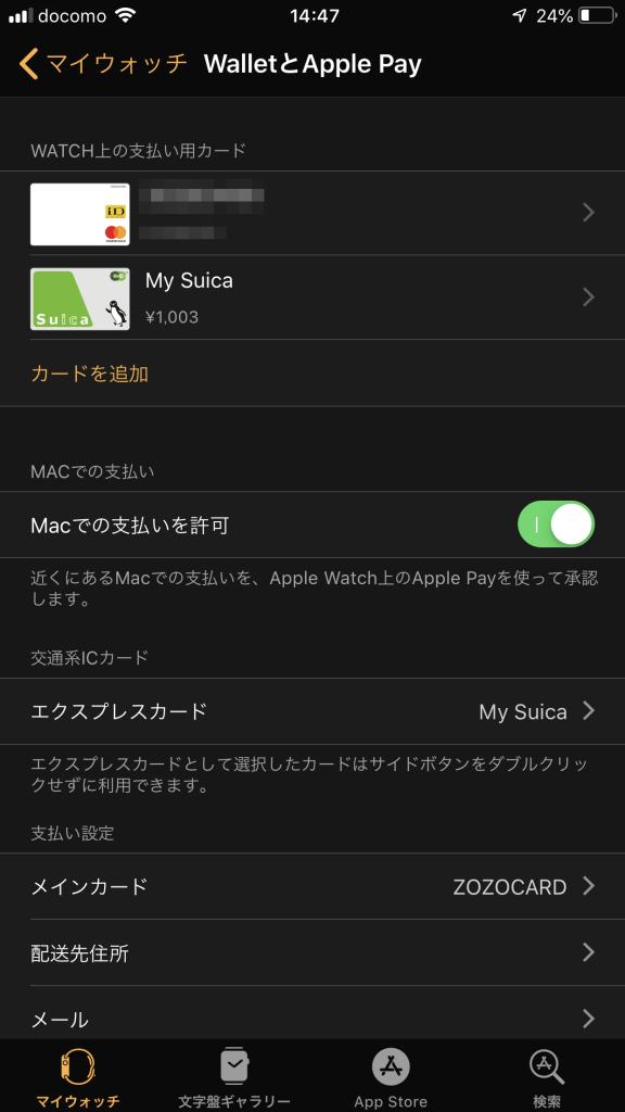 アップルウォッチ設定画面