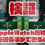 【blog】AppleWatchで改札を通る!!!