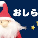 【お知らせ】クリスマスワークショップやります!
