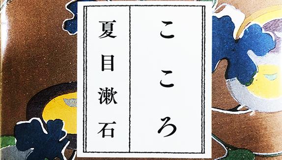 夏目漱石のこころの文庫本表紙