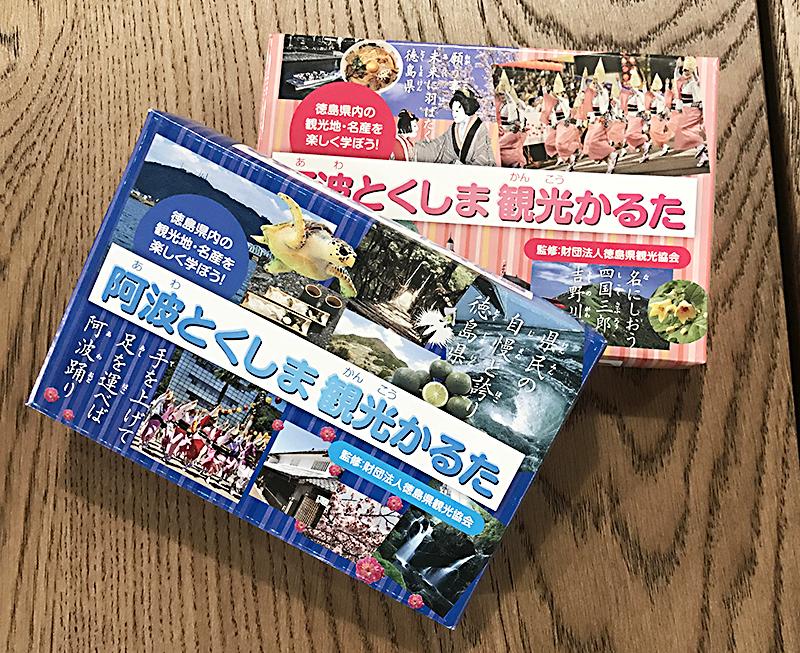 徳島観光カルタの画像