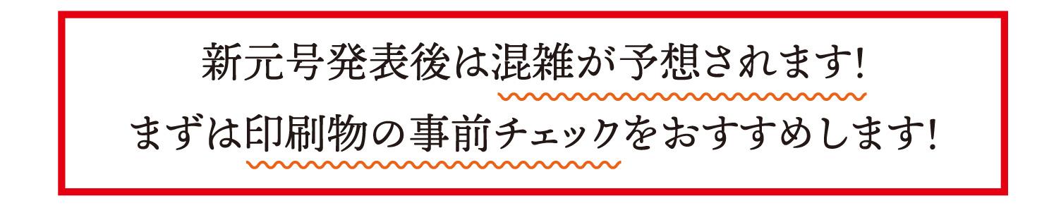 新元号ランディングページol_03
