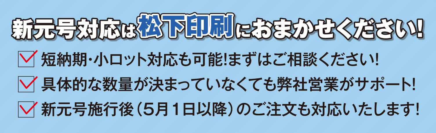 新元号ランディングページol_11