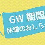 【お知らせ】ゴールデンウィーク休業について