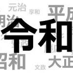 【blog】旬ネタ