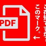 【blog】なんとなーくわかる気がするPDFのお話