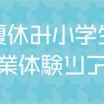 【blog】夏休み小学生企業体験ツアー
