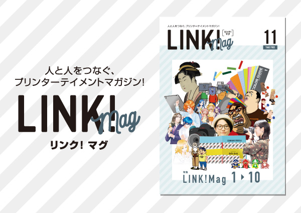 LINK! mag(リンク!マグ)