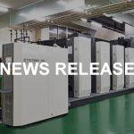 最新のオフセット輪転機を導入  生産性の向上、働き方改革・スマートファクトリー化の実現へ