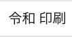 スクリーンショット 0001-12-02 16.40.59