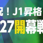 徳島ヴォルティス2月27日、開幕戦!